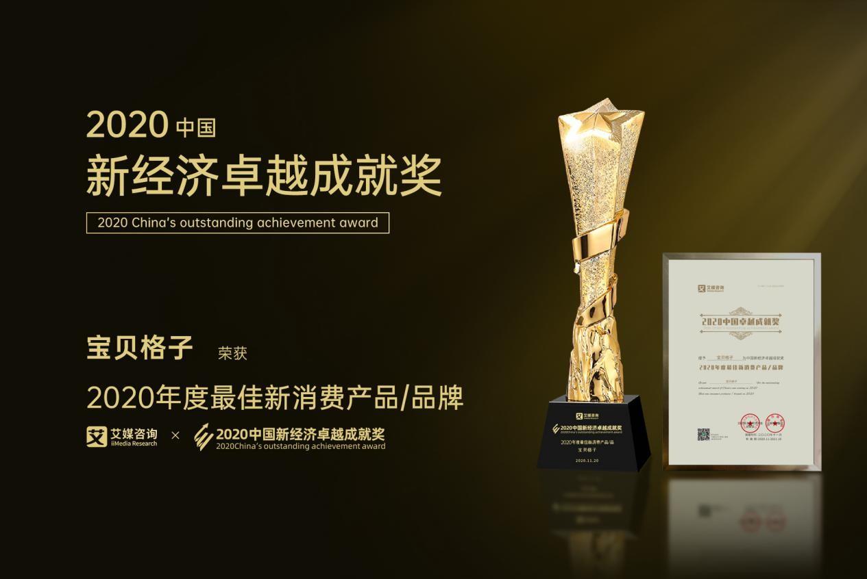 """宝贝格子荣获""""2020中国新经济卓越成就奖-年度最佳新消费产品/品牌"""""""