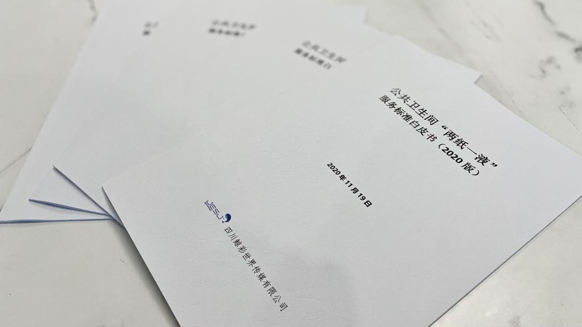 """""""厕所革命""""笃行者,鲸彩传媒为""""智慧卫生间""""提出解决方案"""