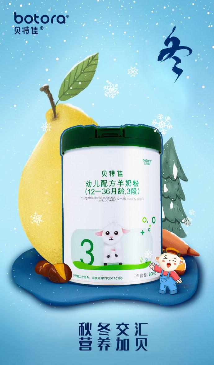 贝特佳羊奶粉:初冬来临,优质口粮助宝宝无忧换季