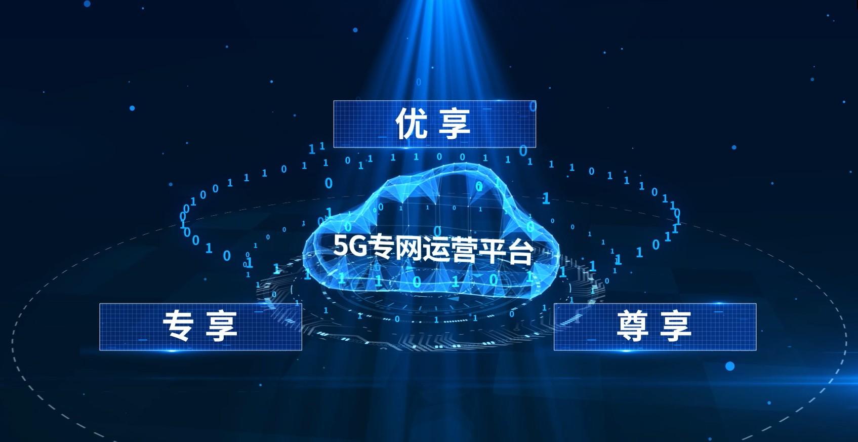 """2020中国移动全球合作伙伴大会召开,且看""""5G+物联网""""如何使能行业数字化"""