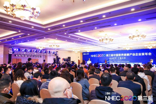 太爱肽出席2020(第三届)中国营养健康产业企业家年会并获两项殊荣