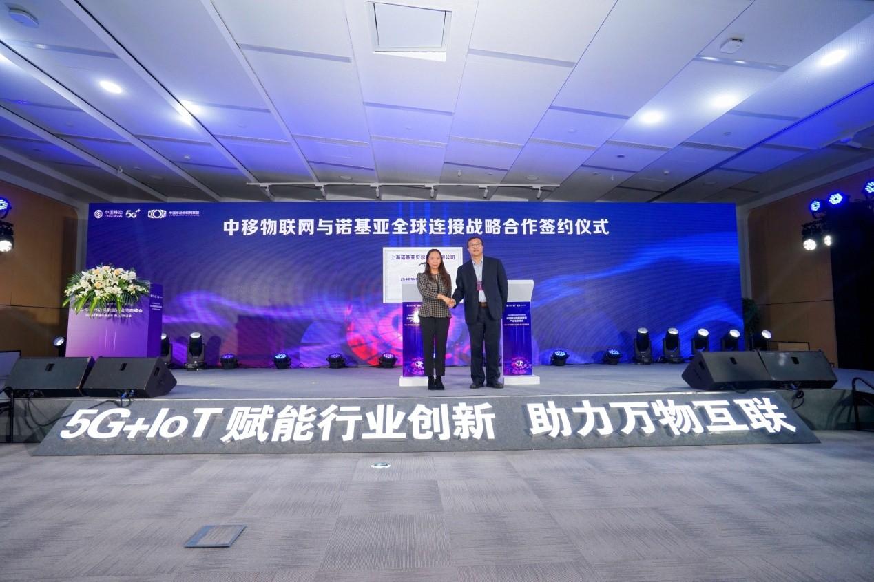 中移物联网有限公司与上海诺基亚贝尔股份有限公司签署战略合作协议