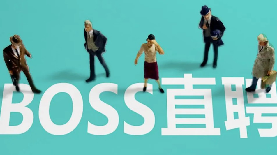 BOSS直聘分析就业趋势:竞争是能力比拼的勇敢者游戏