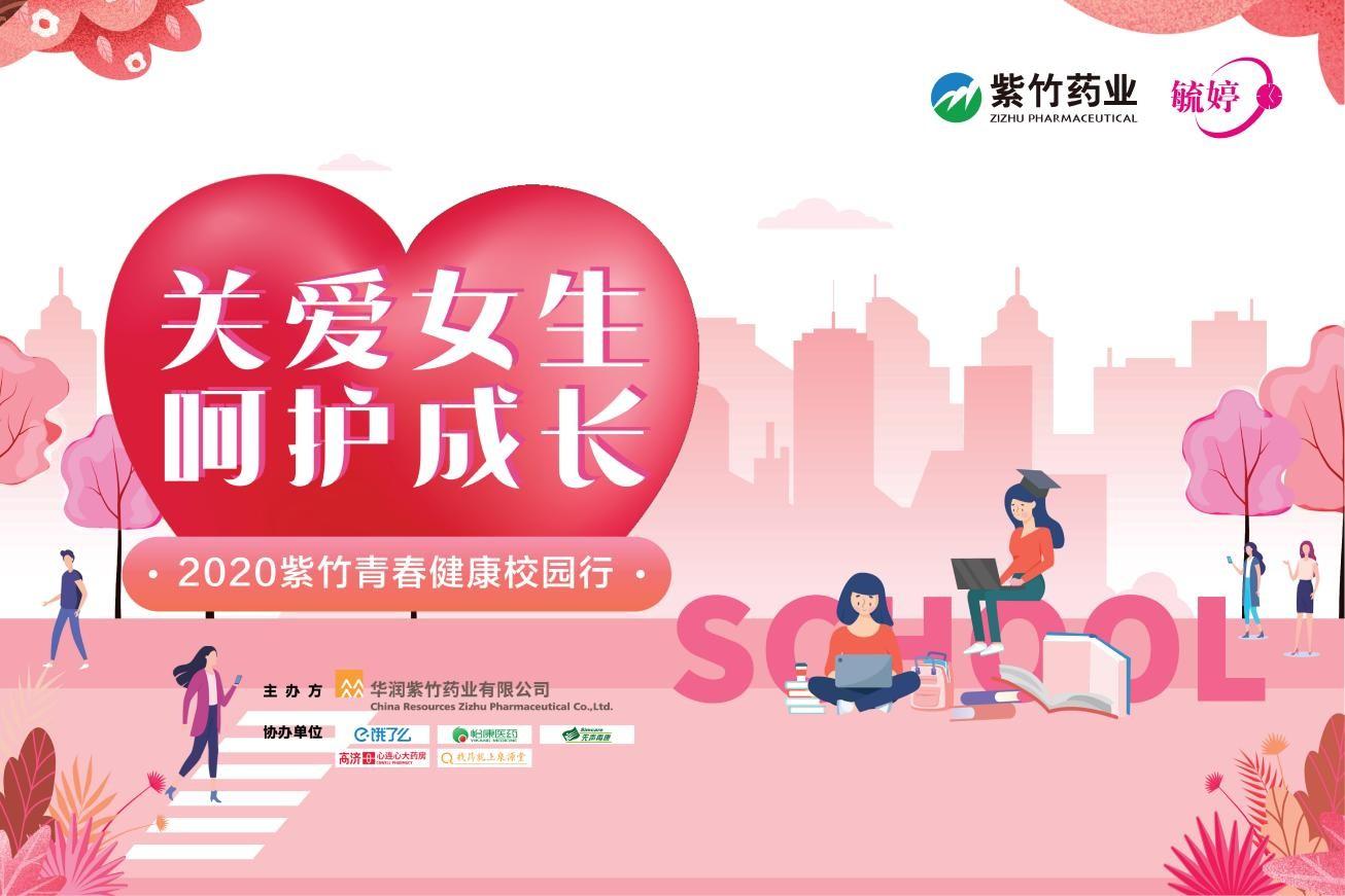 """2020""""紫竹青春健康校园行""""温暖出发,美好青春健康为伴"""