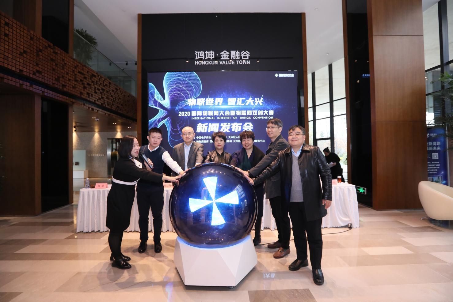 """科技+金融双轮驱动 2020国际物联网大会开启""""大"""