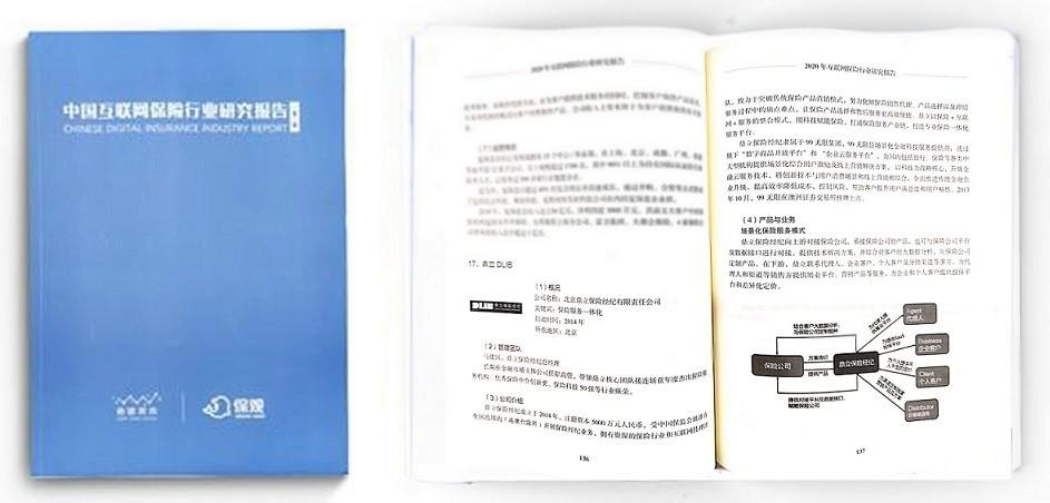 鼎立保险经纪入选 《2020中国互联网保险行业研究报告 》案例