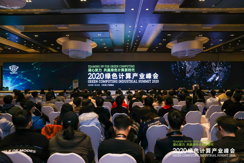 华云数据出席2020绿色计算产业峰会 用信创云基座助力金融绿色创新发展