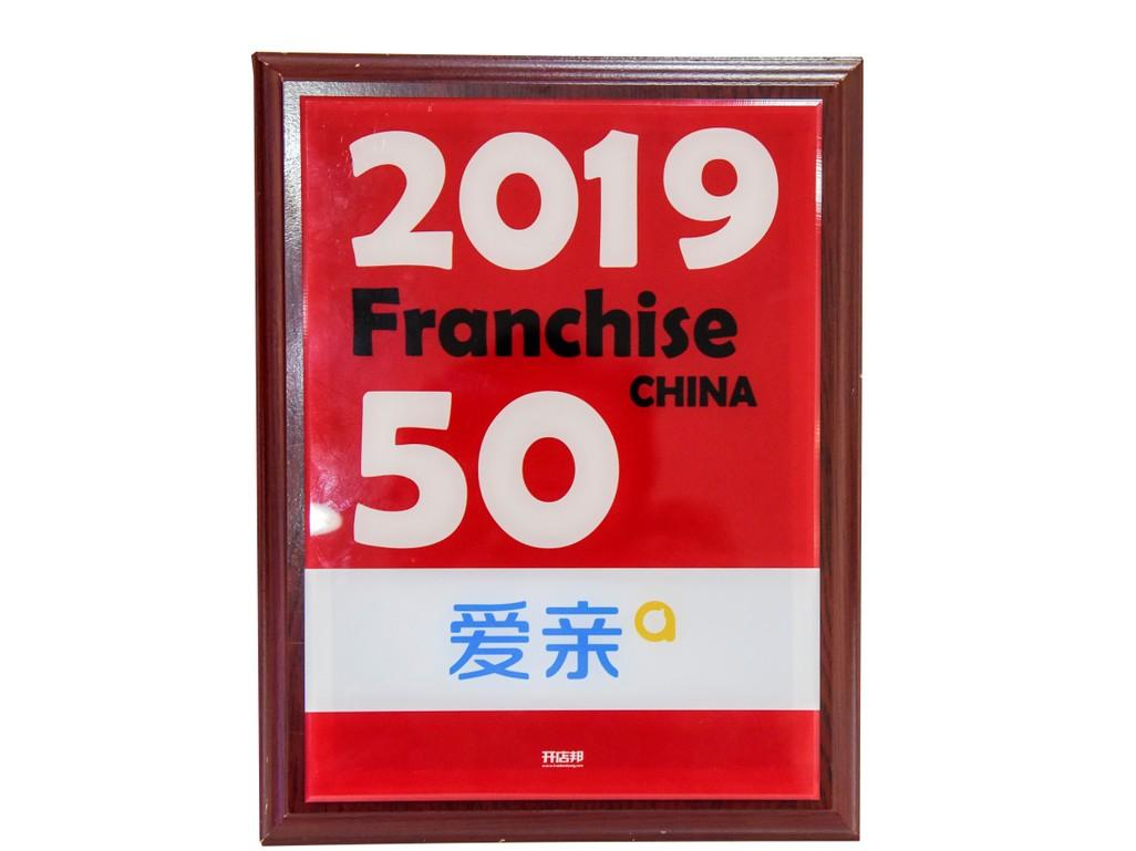 """愛親母嬰榮獲""""2019中國高成長連鎖50強"""""""