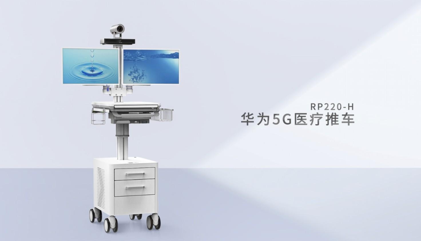 布局生态、落地远程医疗解决方案,华为5G医疗推车RP220-H全新上市