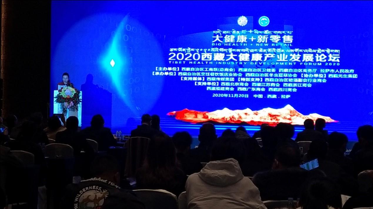 益西央宗:挖掘藏医药优势资源 发展新时代西藏大健康产业