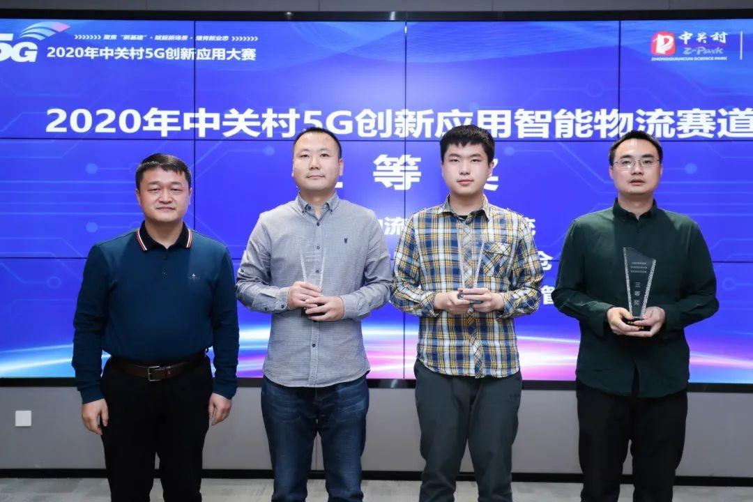 跨越速运获2020中关村5G创新应用大赛智慧物流大奖