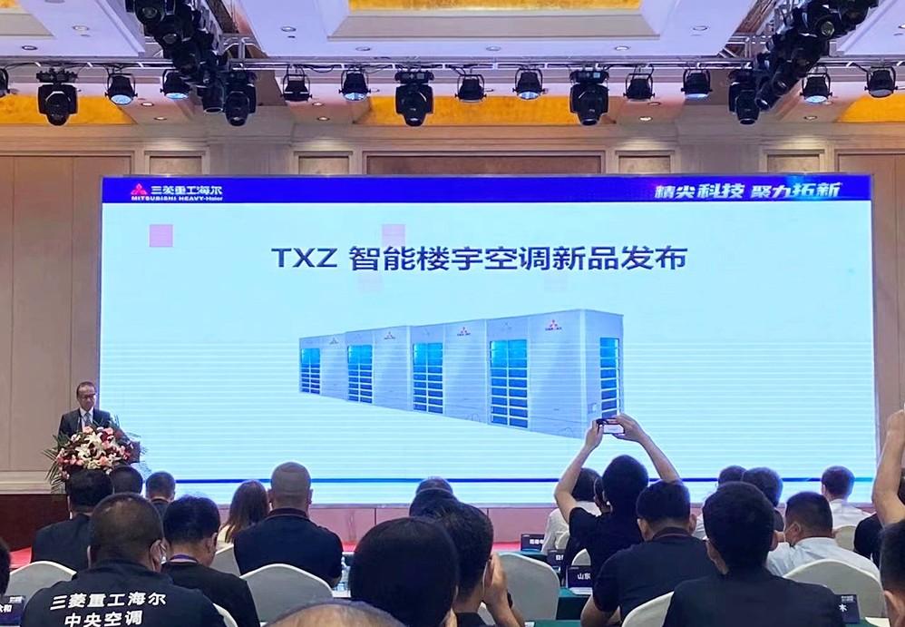 三菱重工海尔巡回举行2020年新品发布会 树立楼宇空调新标杆