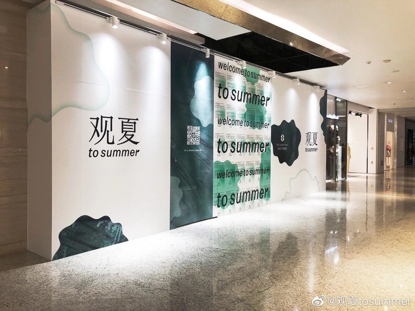 国牌小众香薰观夏 首家旗舰店将登陆北京三里屯太古里
