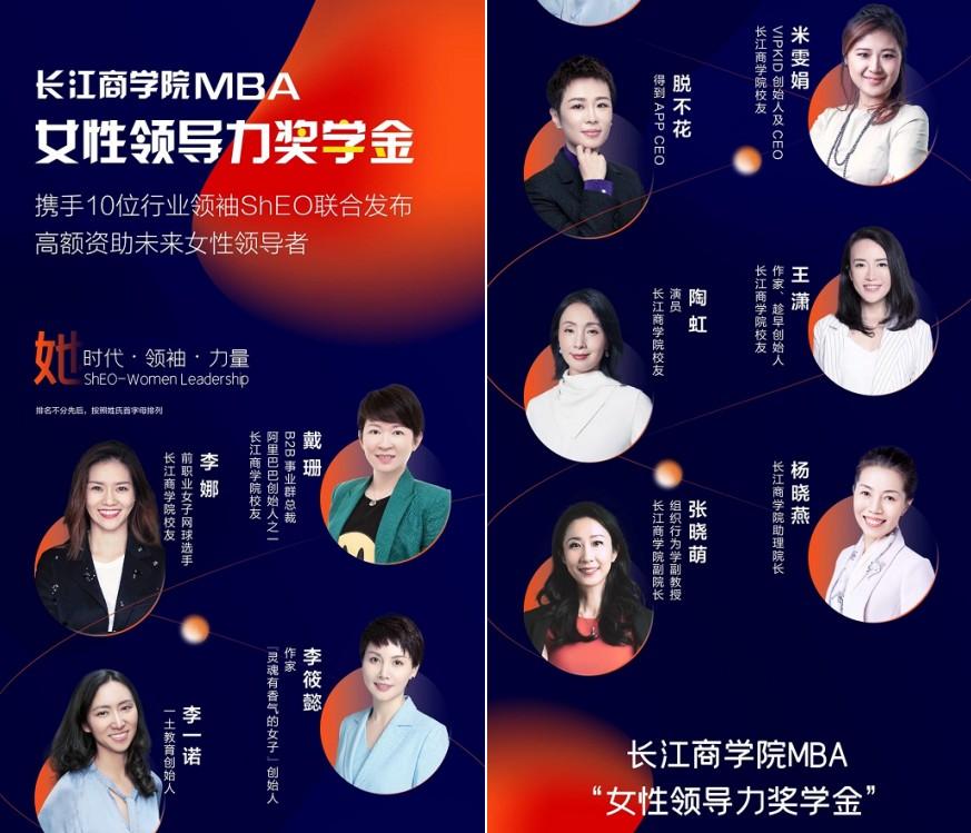 李筱懿受邀长江商学院,联合李娜、陶虹发布女性领导力奖学金