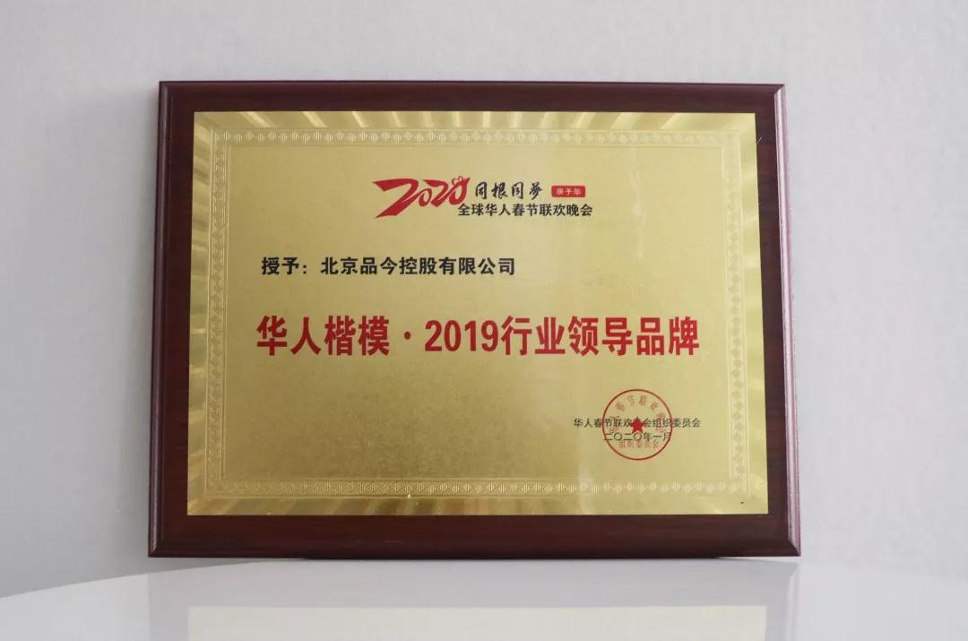 """品今控股榮獲""""華人楷模·2019行業領導品牌"""""""