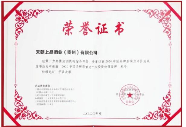 """""""做好酒创品牌""""天朝上品获十大投资价值品牌殊荣"""