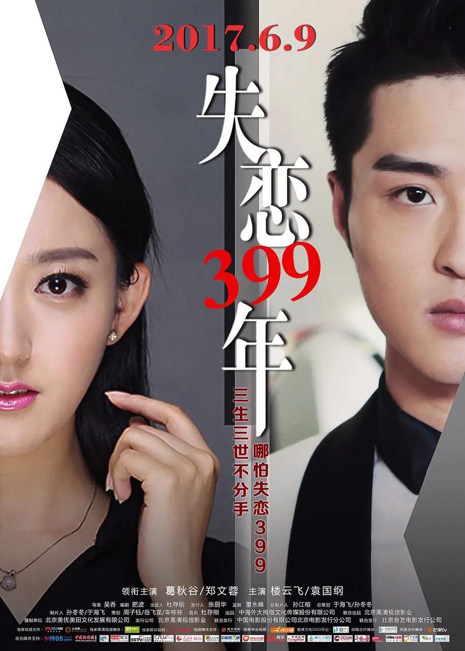 《失恋399年》 先一传媒导演吴吞携全新阵容,以失恋名义学会爱人