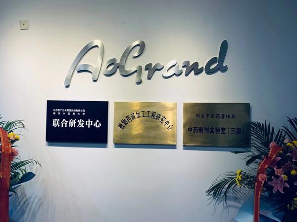 携手谱新篇!敖广集团与南京中医药大学联合研发中心正式启用!