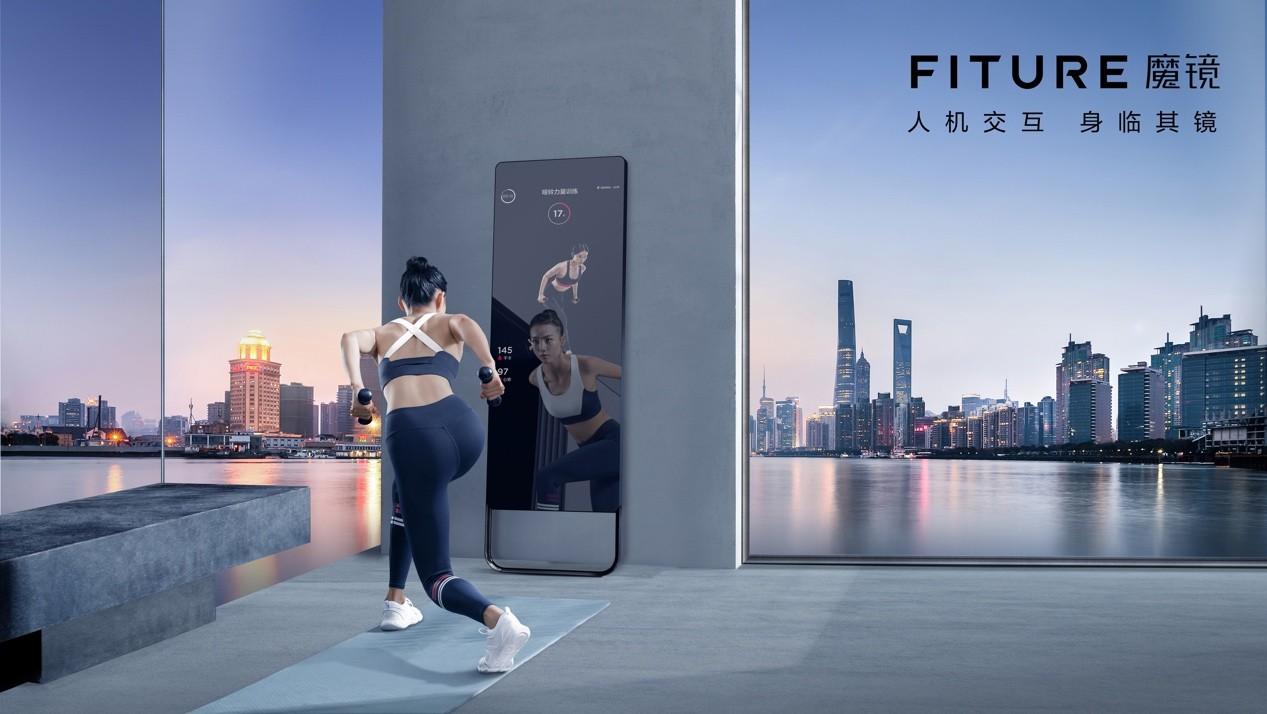 领跑科技家庭健身新赛道,FITURE魔镜获多项殊荣