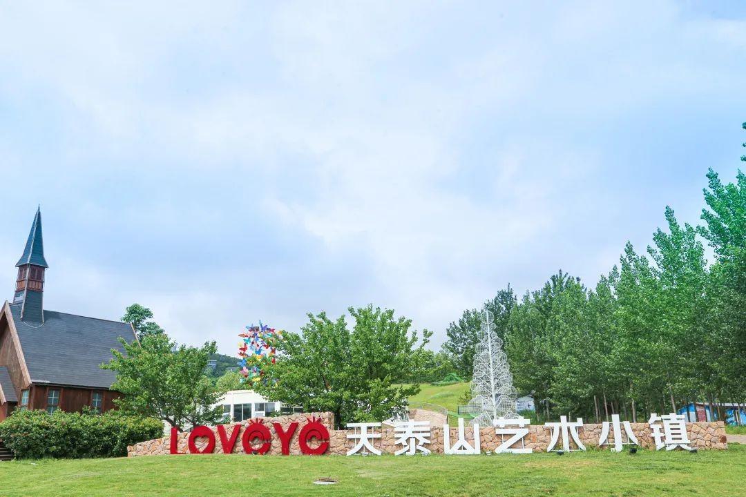 """""""青岛人的诗和远方在哪里?LOVEYE天泰山艺术小镇"""""""