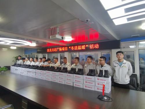 中建二局北方公司沈北万达广场项目组织开展冬季送温暖活动
