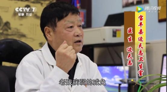 央视专访 志诺康鼻炎产品研发人 人民好医生 边天志