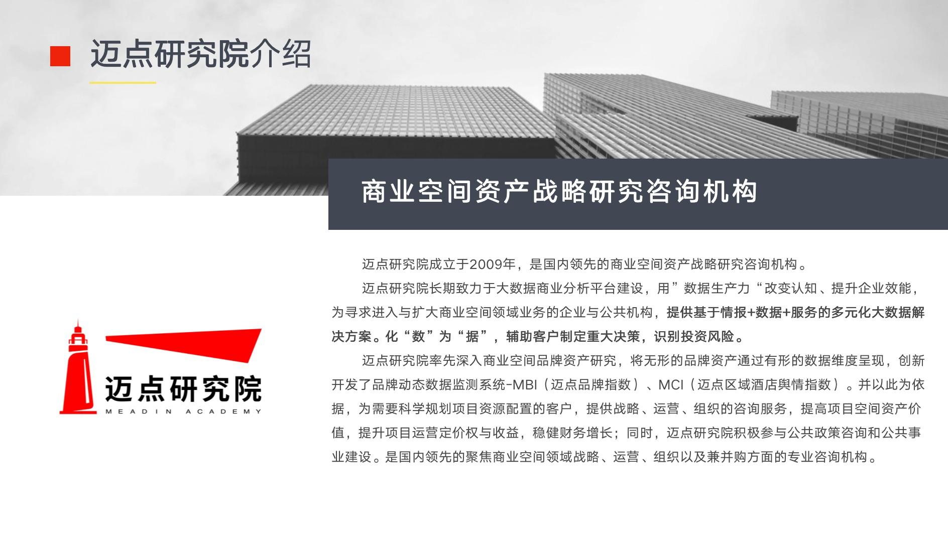 """侣行家公寓斩获迈点网MBI榜""""全国短租公寓品牌TOP5""""的佳绩"""