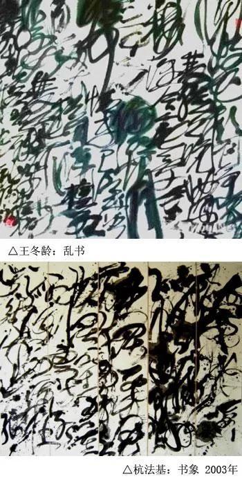 """杭法基关于王冬龄""""乱书""""、""""墨书""""问题的声明"""