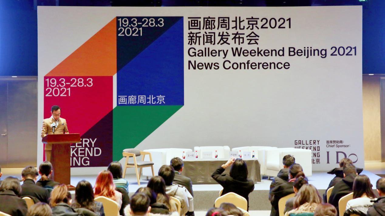 2021画廊周北京启幕,I Do持续跨界艺术赋能品牌发