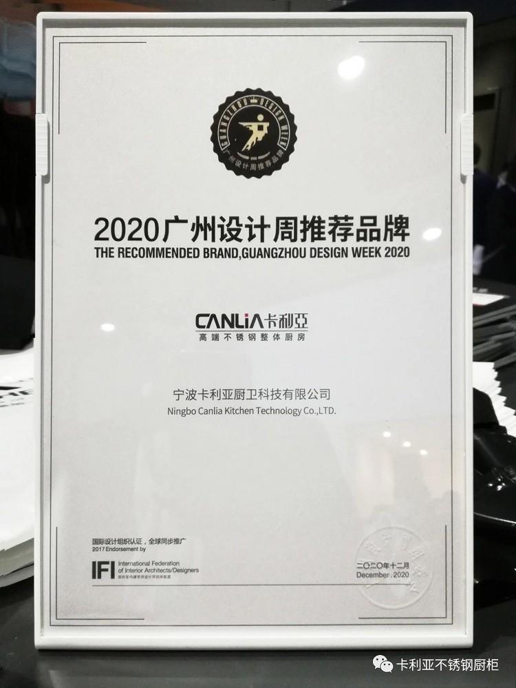 祝贺卡利亚荣获2020广州设计周推荐品牌
