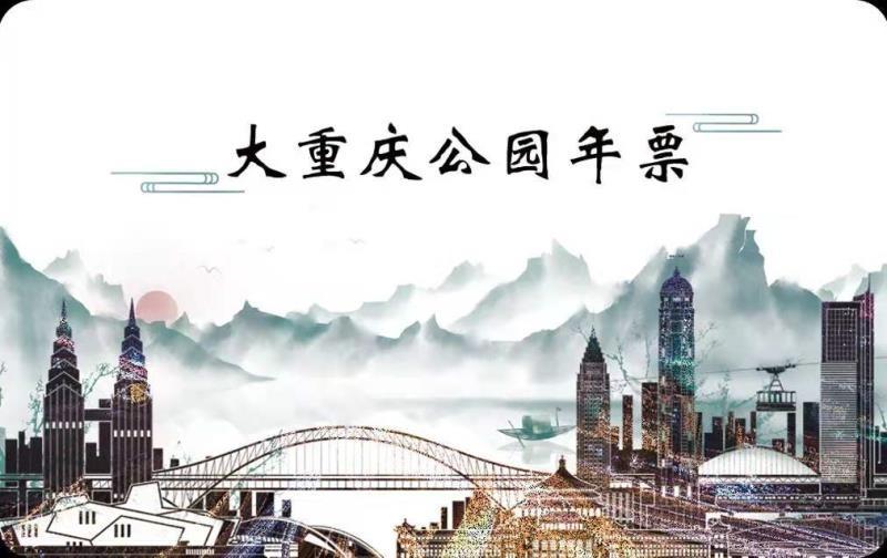 """工会生活新福利""""大重庆公园年票""""正式发售"""
