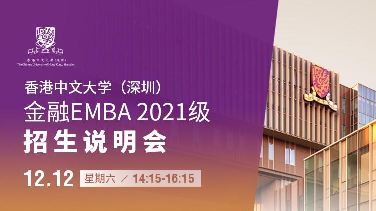 香港中文大学(深圳)金融EMBA2021级招生说明会即将举办
