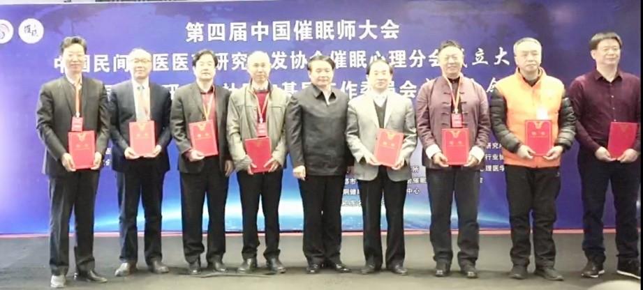 中国民间中医医药研究开发协会催眠心理分会成立