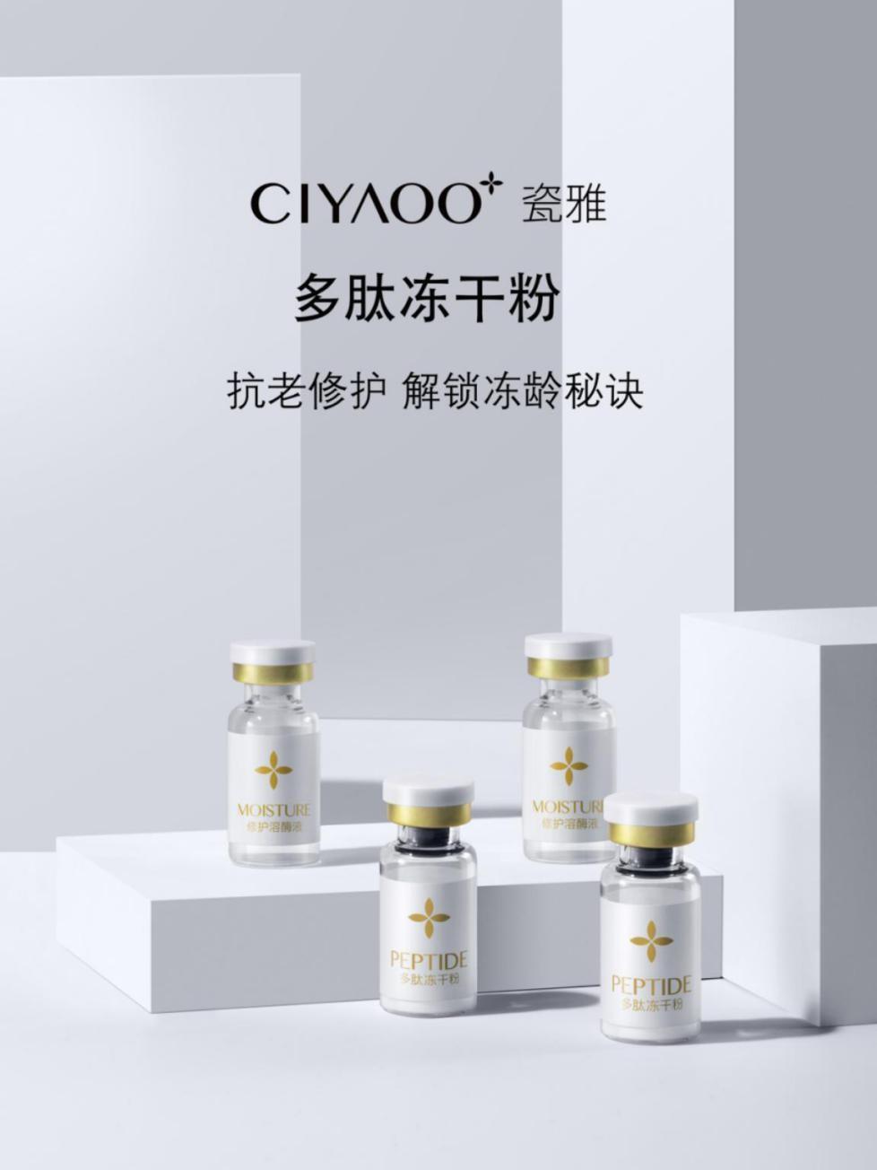 前雅诗兰黛成员,实力加持CIYAOO瓷雅实验室