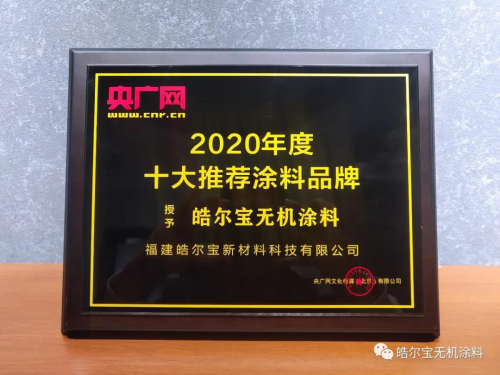 皓尔宝无机涂料荣获2020年央广网十大推荐涂料品牌~