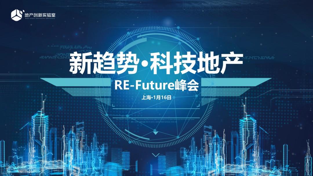 新趋势·科技地产 RE-Future峰会|奖项征集