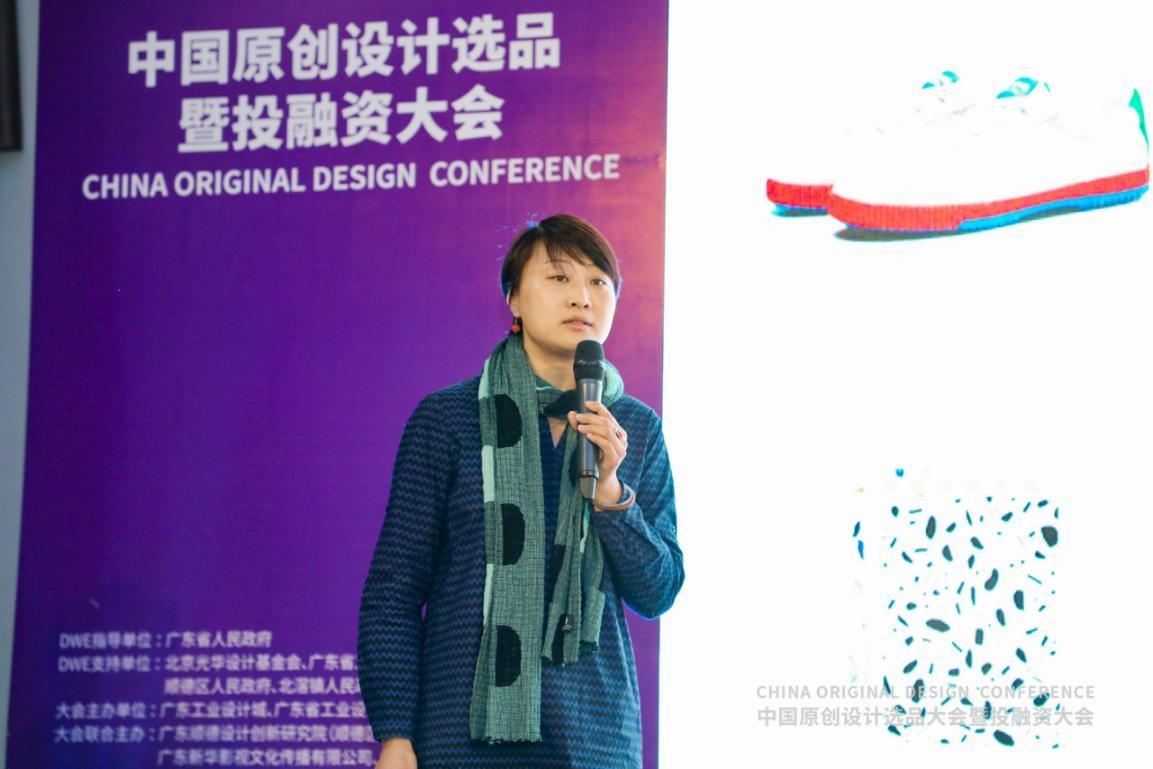 中国原创设计选品大会暨投融资大会在顺德成功举行