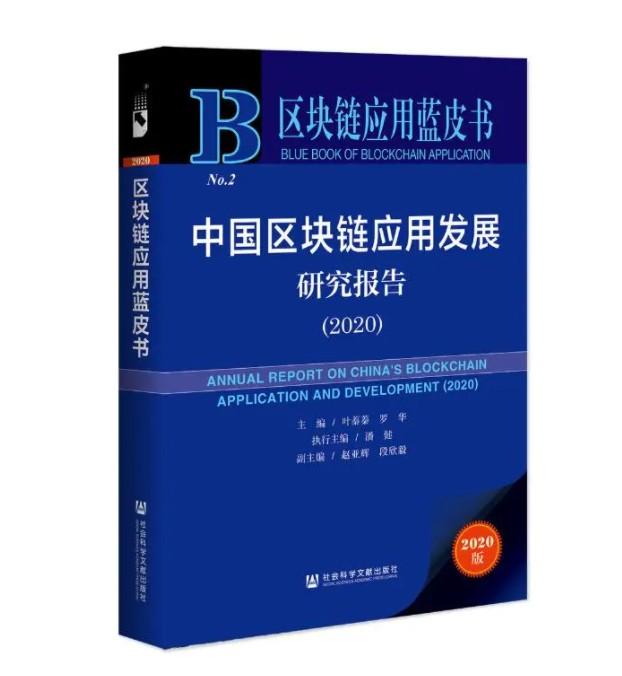 链博科技区块链应用解决方案入选人民网《中国区块链应用蓝皮书(2020)》