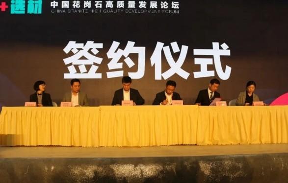 中国花岗石直采平台:点亮新视野,引领新未来
