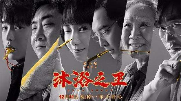 快乐又温暖,北京文化出品的《沐浴之王》喜提2020必看贺岁片