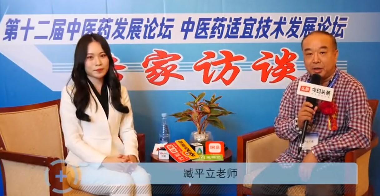 中医师臧平立受邀 第十二届中医药发展论坛·民族卫生健康大会