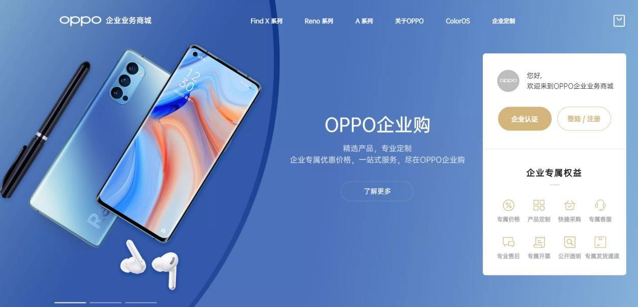定制可选项超过60个,OPPO企业业务商城重磅上线