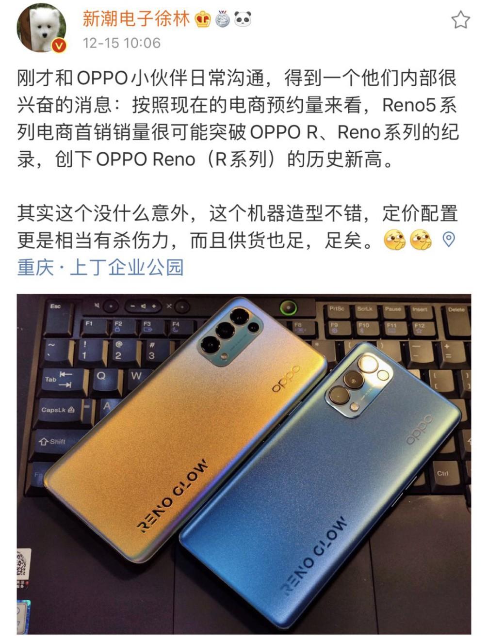 OPPO Reno5系列预订火爆 首销销量有望创新高