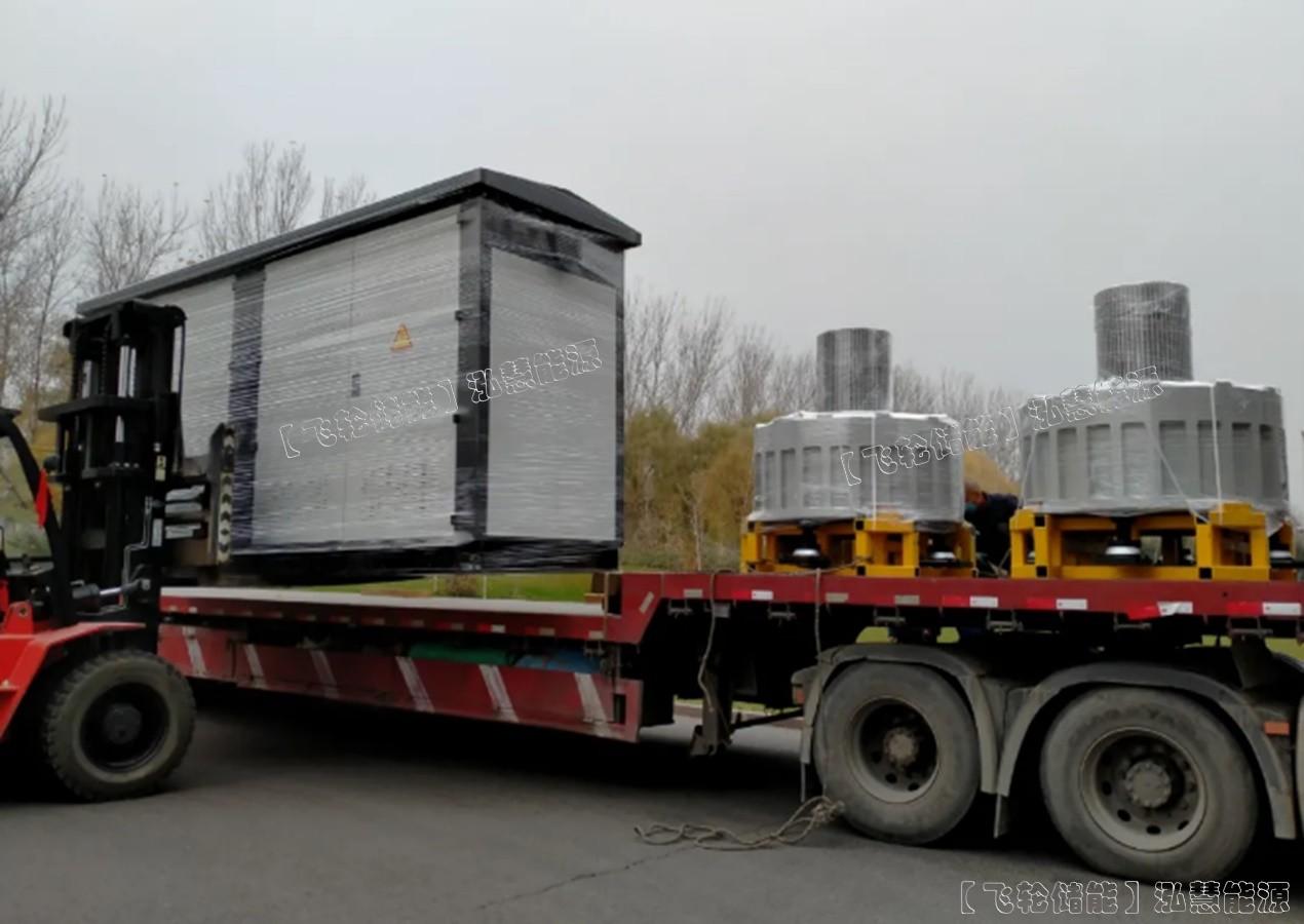 泓慧能源飞轮储能顺利交付平高储能项目