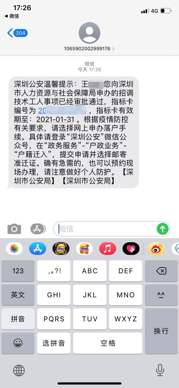 入户深圳,你只差一个开锐教育