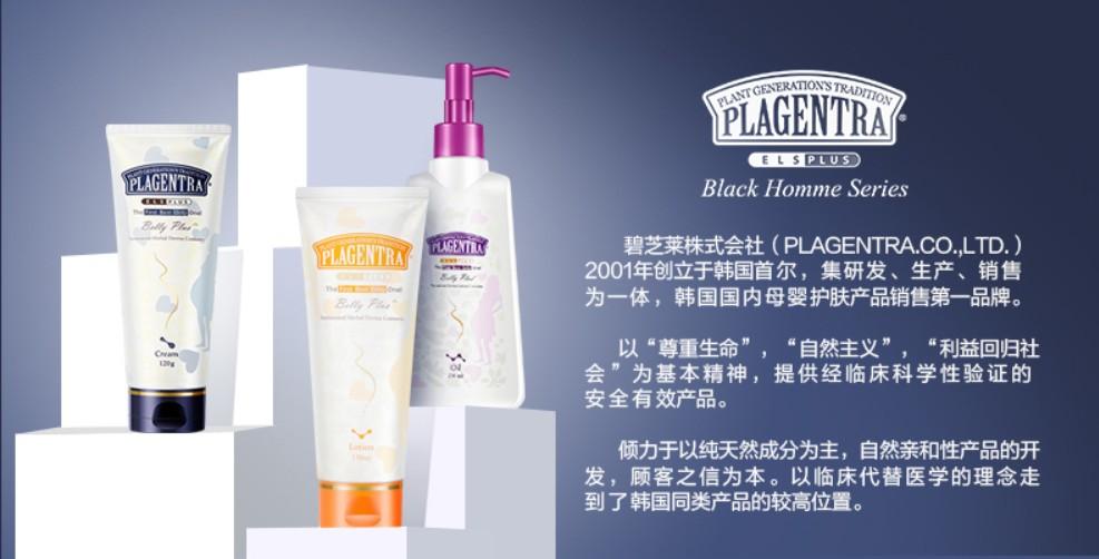 PLAGENTRA韩国品牌碧芝莱 孕童敏感肌护理专家