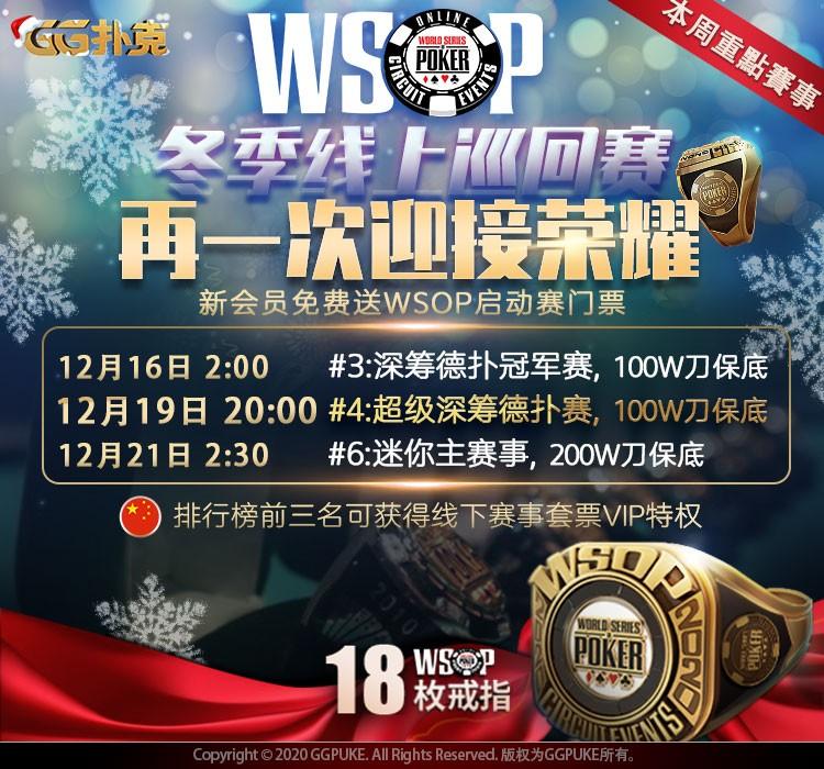 """GG扑克名人:艺人颜值扑克女神""""17妹""""WSOP击败3万人,夺得亮眼成绩!"""