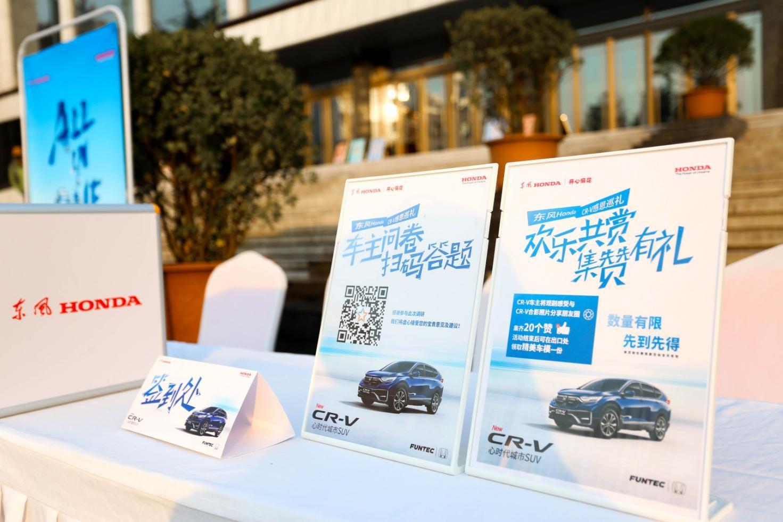 东风Honda CR-V五城感恩巡礼缘聚郑州