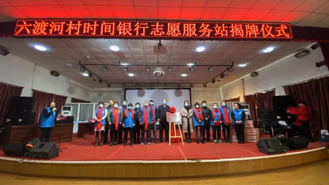 北京市第一家村级时间银行志愿服务站在渤海镇六渡河村建立