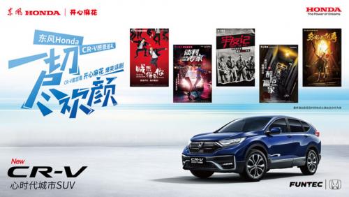 长盛花城誉天下 岭南仙城尽欢颜 东风Honda CR-V五城感恩巡礼相约广州